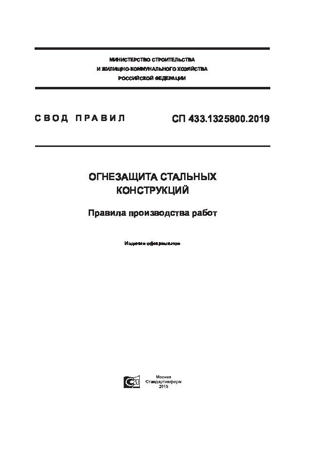 СП 433.1325800.2019 Огнезащита стальных конструкций. Правила производства работ