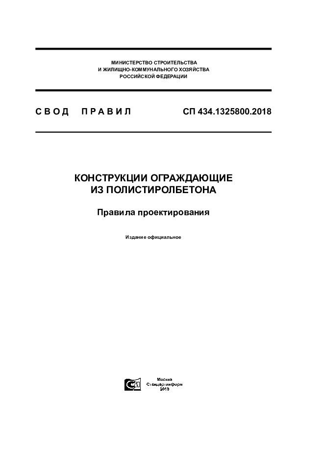 СП 434.1325800.2018 Конструкции ограждающие из полистиролбетона. Правила проектирования