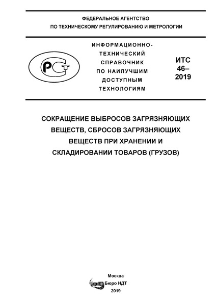 ИТС 46-2019 Сокращение выбросов загрязняющих веществ, сбросов загрязняющих веществ при хранении и складировании товаров (грузов)