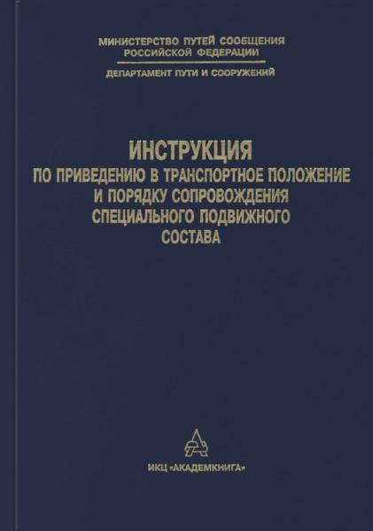 Инструкция по приведению в транспортное положение и порядку сопровождения специального подвижного состава