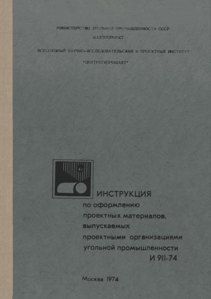 И 911-74 Инструкция по оформлению проектных материалов, выпускаемых проектными организациями угольной промышленности
