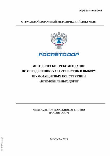 ОДМ 218.8.011-2018 Методические рекомендации по определению характеристик и выбору шумозащитных конструкций автомобильных дорог