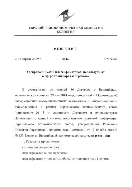 Решение 67 О справочниках и классификаторах, используемых в сфере транспорта и перевозок