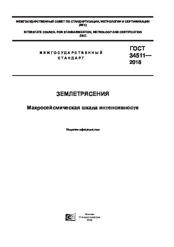 ГОСТ 34511-2018 Землетрясения. Макросейсмическая шкала интенсивности