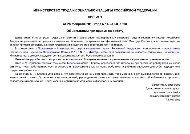 Письмо 14-2/ООГ-1398 Об испытаниях при приеме на работу