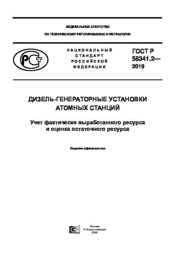 ГОСТ Р 58341.2-2019 Дизель-генераторные установки атомных станций. Учет фактически выработанного ресурса и оценка остаточного ресурса