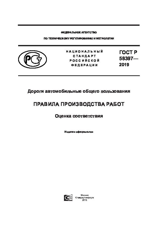 ГОСТ Р 58397-2019 Дороги автомобильные общего пользования. Правила производства работ. Оценка соответствия