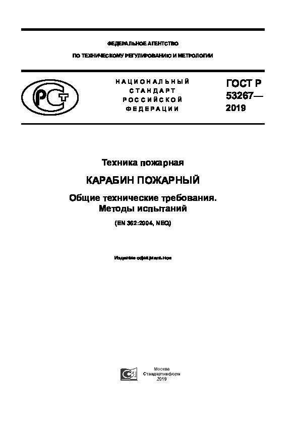 ГОСТ Р 53267-2019 Техника пожарная. Карабин пожарный. Общие технические требования. Методы испытаний