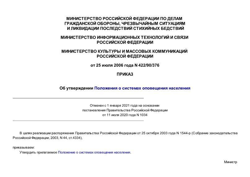Приказ 422/90/376 Положение о системах оповещения населения