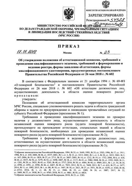 Приказ 23 Об утверждении положения об аттестационной комиссии, требований к проведению квалификационного экзамена, требований к формированию и ведению реестра, формы заявления об аттестации, формы квалификационного удостоверения, предусмотренных постановлением Правительства Российской Федерации от 26 мая 2018 г. № 602