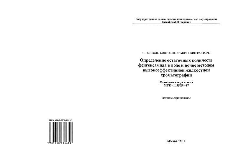 МУК 4.1.3505-17 Определение остаточных количеств фенгексамида в воде и почве методом высокоэффективной жидкостной хроматографии