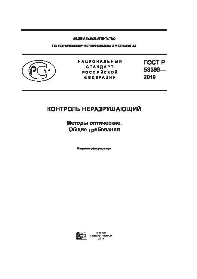 ГОСТ Р 58399-2019 Контроль неразрушающий. Методы оптические. Общие требования