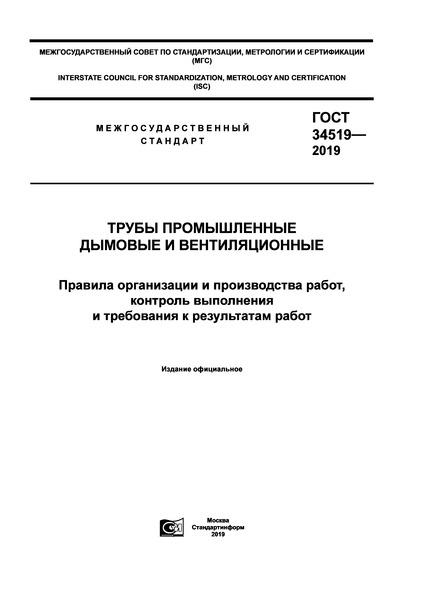 ГОСТ 34519-2019 Трубы промышленные дымовые и вентиляционные. Правила организации и производства работ, контроль выполнения и требования к результатам работ