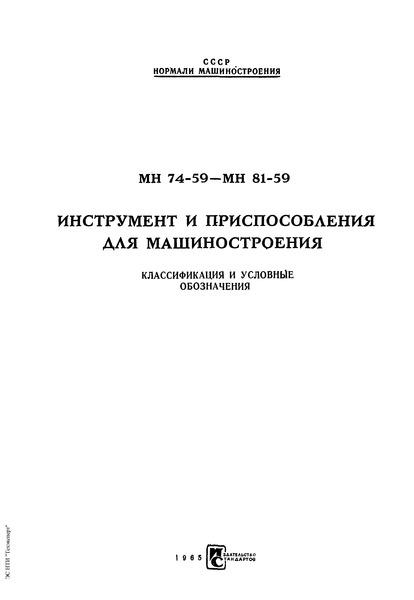 МН 81-59 Инструмент и приспособления для машиностроения. Классификация и условные обозначения. Группа 8. Средства измерения и контроля линейных и угловых величин