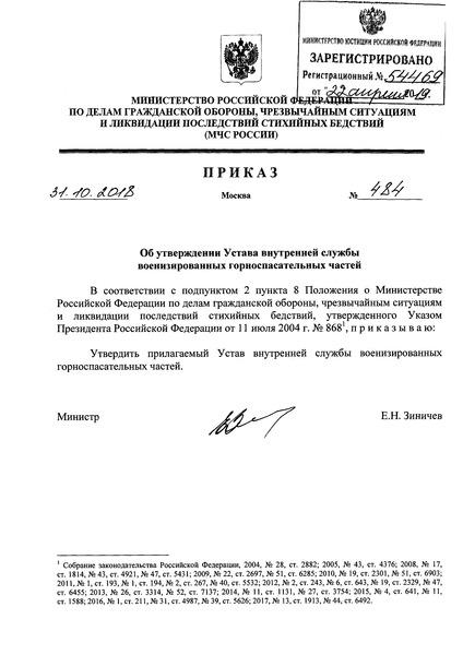 Устав внутренней службы военизированных горноспасательных частей