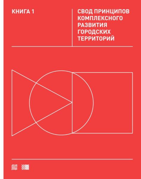 Книга 1 Свод принципов комплексного развития городских территорий