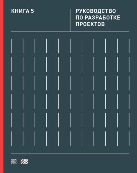 Книга 5 Руководство по разработке проектов