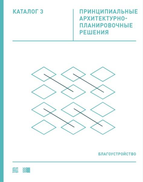 Каталог 3 Принципиальные архитектурно-планировочные решения. Благоустройство