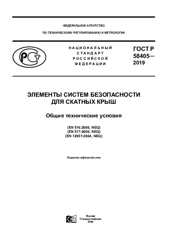 ГОСТ Р 58405-2019 Элементы систем безопасности для скатных крыш. Общие технические условия