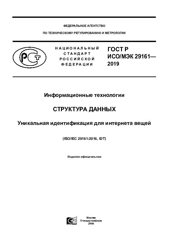 ГОСТ Р ИСО/МЭК 29161-2019 Информационные технологии. Структура данных. Уникальная идентификация для интернета вещей