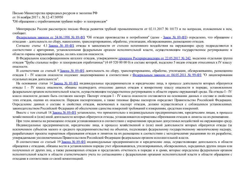 Письмо 12-47/30950 Об обращении с отработанными трубами нефте- и газопроводов