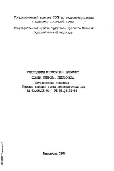 РД 52.08.18-84 Руководящий нормативный документ. Охрана природы. Гидросфера. Методические указания. Правила ведения учета поверхностных вод. Общие положения