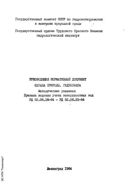 РД 52.08.20-84 Руководящий нормативный документ. Охрана природы. Гидросфера. Методические указания. Правила ведения учета поверхностных вод. Учет вод озер и водохранилищ