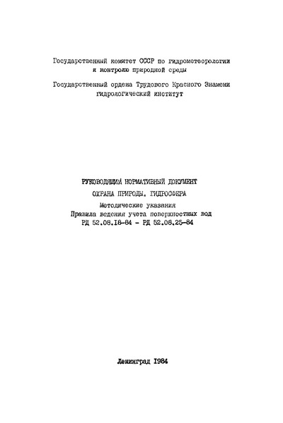 РД 52.08.24-84 Руководящий нормативный документ. Охрана природы. Гидросфера. Методические указания. Правила ведения учета поверхностных вод. Контроль за правильностью учета поверхностных вод суши по количественным показателям