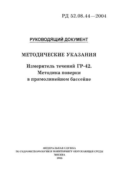 РД 52.08.44-2004 Руководящий документ. Методические указания. Измеритель течений ГР-42. Методика поверки в прямолинейном бассейне