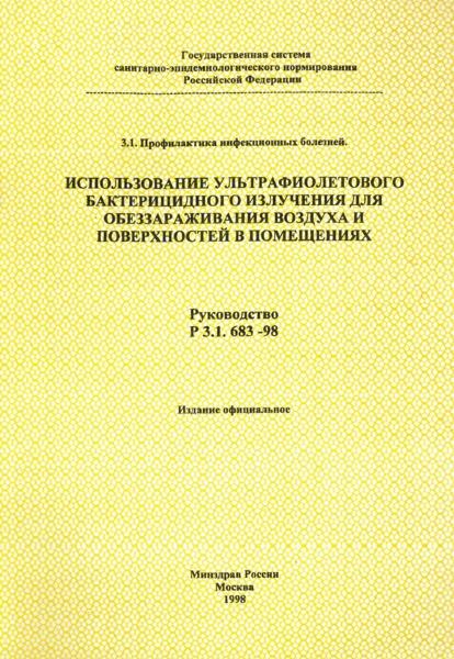 Р 3.1.683-98 Использование ультрафиолетового бактерицидного излучения для обеззараживания воздуха и поверхностей в помещениях