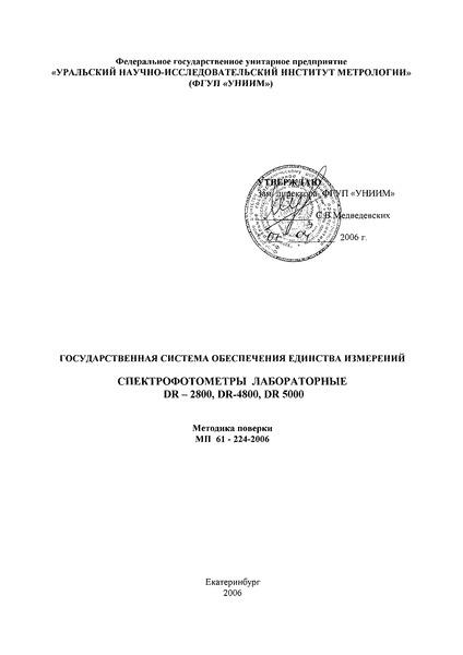МП 61-224-2006 Государственная система обеспечения единства измерений. Спектрофотометры лабораторные DR-2800, DR-4800, DR-5000. Методика поверки
