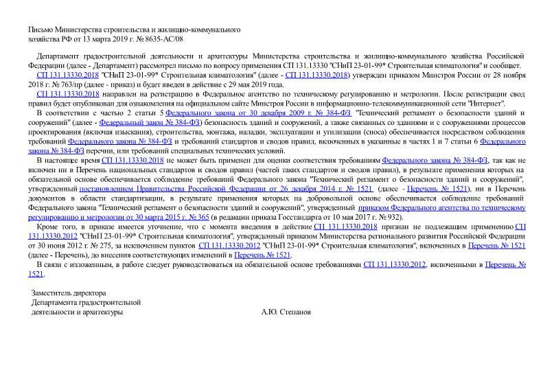 Письмо 8635-АС/08 О применении СП 131.13330