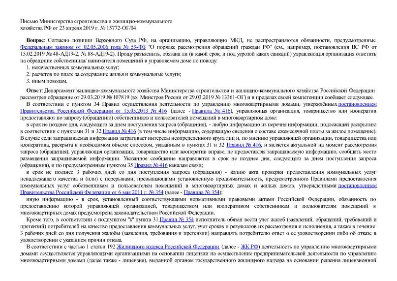 Письмо 15772-ОГ/04 О выявлении нарушений лицензионных требований по договору управления многоквартирным домом