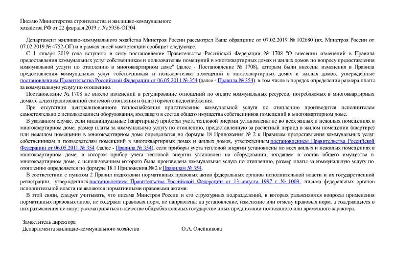 Письмо 5956-ОГ/04 Об определении размера платы по отоплению