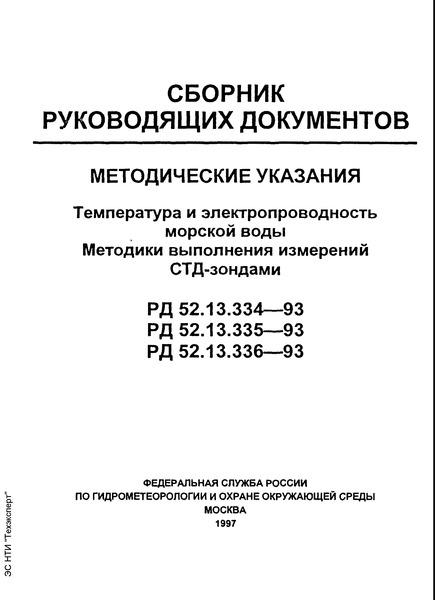 РД 52.13.334-93 Методические указания. Температура и электропроводность морской воды. Методика выполнения измерений батитермозондом