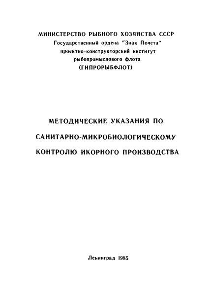 Методические указания по санитарно-микробиологическому контролю икорного производства
