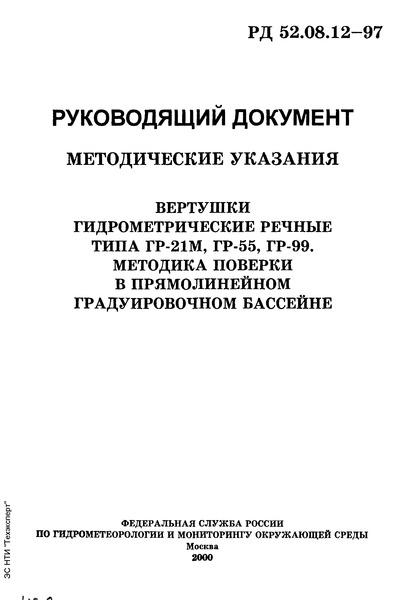 РД 52.08.12-97 Методические указания. Вертушки гидрометрические речные типа ГР-21М, ГР-55, ГР-99. Методика поверки в прямолинейном градуировочном бассейне