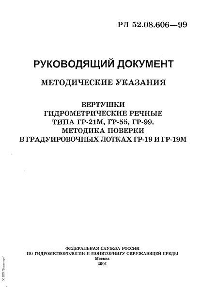РД 52.08.606-99 Методические указания. Вертушки гидрометрические речные типа ГР-21М, ГР-55, ГР-99. Методика поверки в градуировочных лотках ГР-19 и ГР-19М