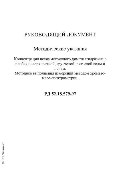 РД 52.18.579-97 Методические указания. Концентрация несимметричного диметилгидразина в пробах поверхностной грунтовой, питьевой воды и почвы. Методика выполнения измерений методом хромато-масс-спектрометрии