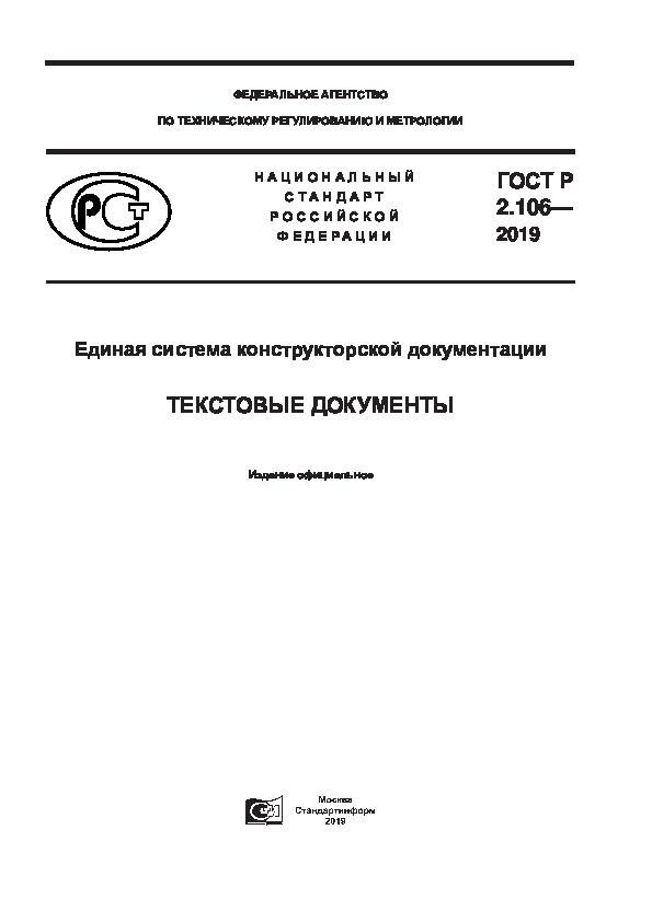 ГОСТ Р 2.106-2019 Единая система конструкторской документации. Текстовые документы