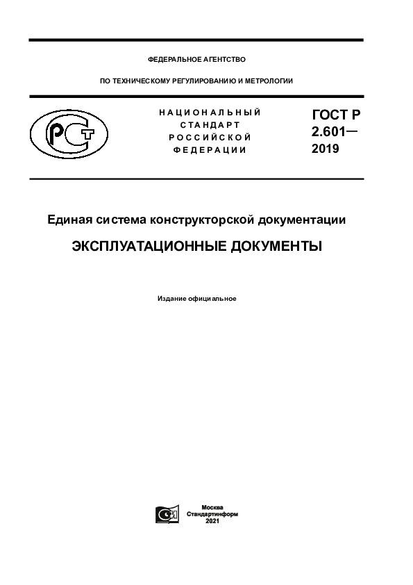 ГОСТ Р 2.601-2019 Единая система конструкторской документации. Эксплуатационные документы