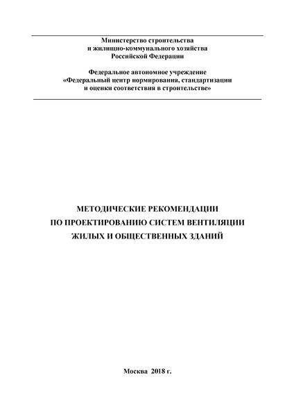 Методические рекомендации по проектированию систем вентиляции жилых и общественных зданий