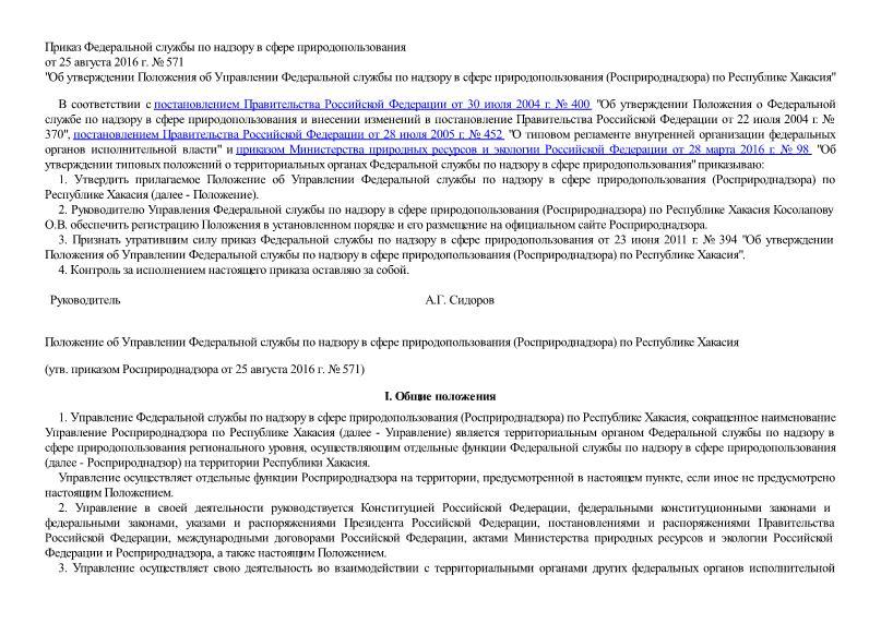 Положение об Управлении Федеральной службы по надзору в сфере природопользования (Росприроднадзора) по Республике Хакасия