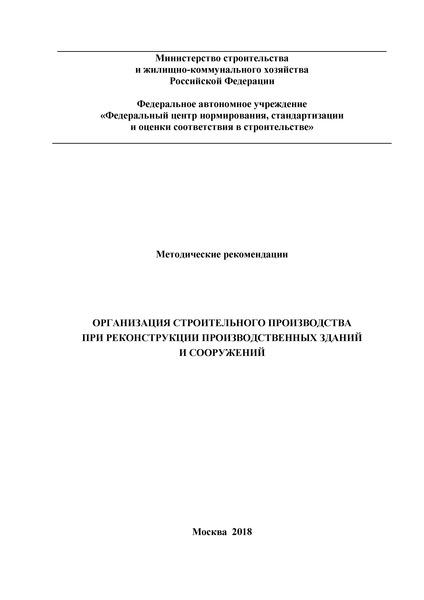 Методические рекомендации. Организация строительного производства при реконструкции производственных зданий и сооружений