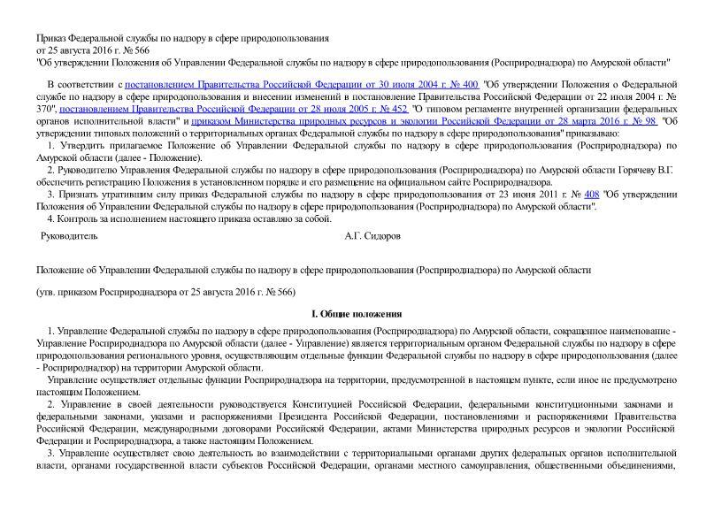 Положение об Управлении Федеральной службы по надзору в сфере природопользования (Росприроднадзора) по Амурской области