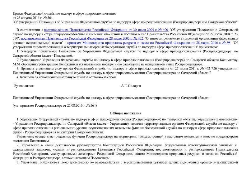Положение об Управлении Федеральной службы по надзору в сфере природопользования (Росприроднадзора) по Самарской области