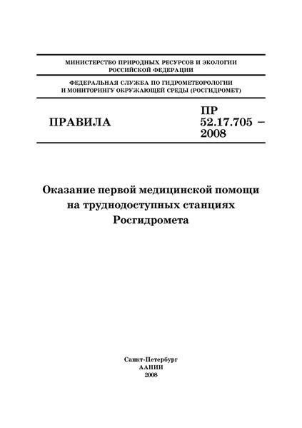 ПР 52.17.705-2008 Оказание первой медицинской помощи на труднодоступных станциях Росгидромета