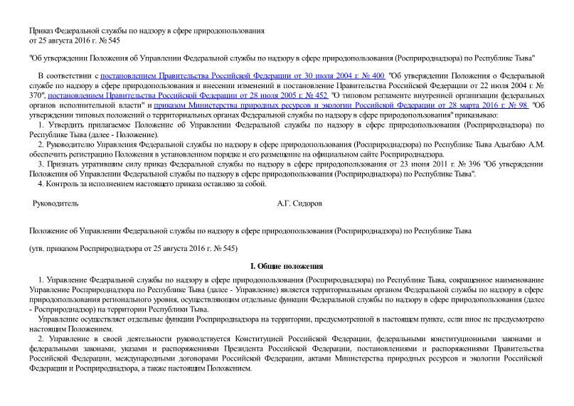 Положение об Управлении Федеральной службы по надзору в сфере природопользования (Росприроднадзора) по Республике Тыва