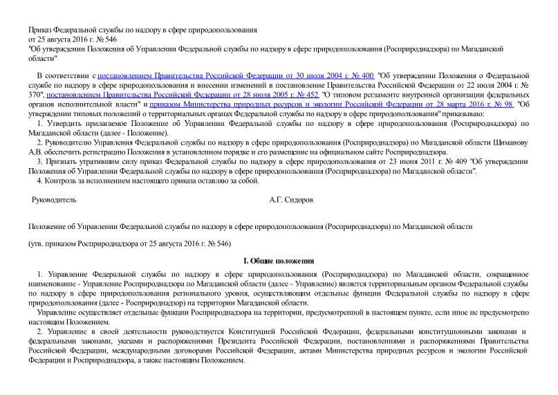 Положение об Управлении Федеральной службы по надзору в сфере природопользования (Росприроднадзора) по Магаданской области