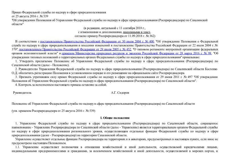 Положение об Управлении Федеральной службы по надзору в сфере природопользования (Росприроднадзора) по Сахалинской области